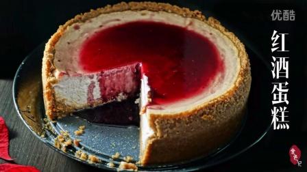 新年献给自己最好的   红酒蛋糕「食色记」