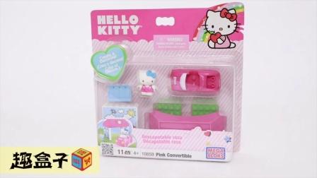 凯蒂猫 Hello Kitty 粉色敞篷跑车 积木 玩具 试玩