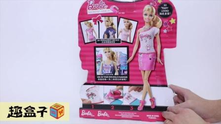 衣服印花 芭比娃娃芭比玩具套装 试玩