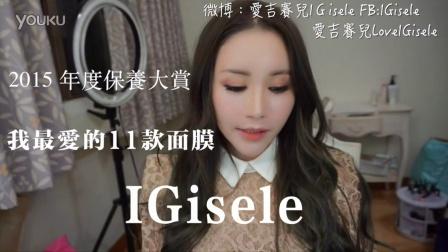 2015年度保养大赏 我最爱的11款面膜 IGisele 爱吉赛儿