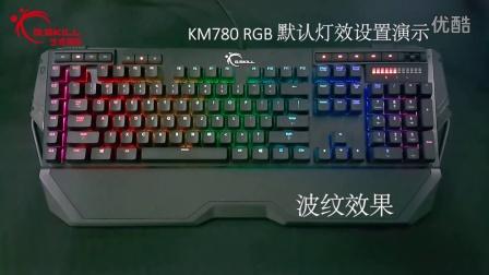 芝奇G.SKILL 机械电竞键盘 KM780 MX 灯校演示