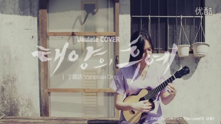 太阳的后裔Davichi–This LoveUkulele Cocer by丁霜語