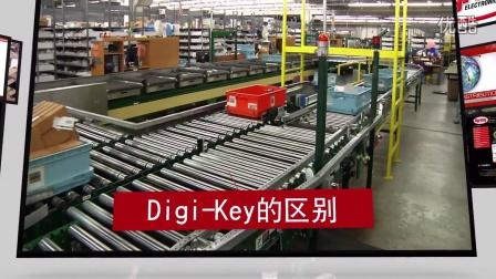 供应链解决方案 — 得捷电子 Digi-Key