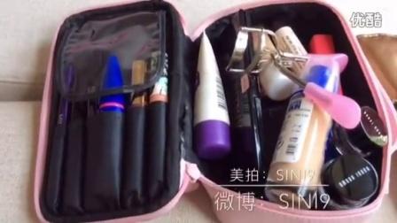 我的化妆包里有什么?(旅行版)美拍:Sini9