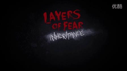 层层恐惧DLC遗产#3