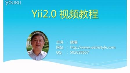 旧版魏曦教你学Yii2.0(第1/10段) 1.1 教程讲解安排