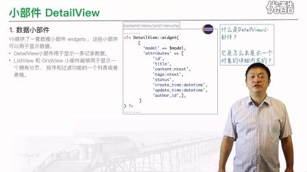 新版魏曦教你学Yii2.0(4.3 后台功能完善之Post部分)