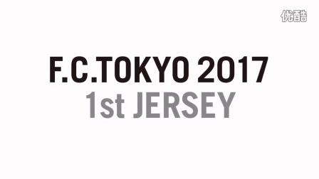 东京FC 2017赛季主场球衣