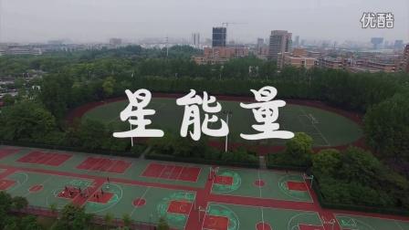 """第六届""""星青年""""表彰晚会——星能量环节"""