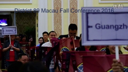 2016 District 89 Macau Conference Highlight