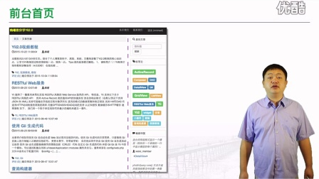 新版魏曦教你学Yii2.0(7.1 前台页面搭建之网站首页)