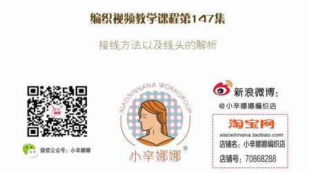 第147接线方法以及线头的解析小辛娜娜教你接线