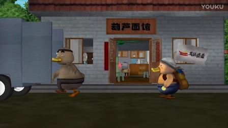 五毛钱动画《葫芦鸭》第一集