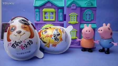 奇趣蛋 小猪佩奇 出奇蛋 打开有惊喜
