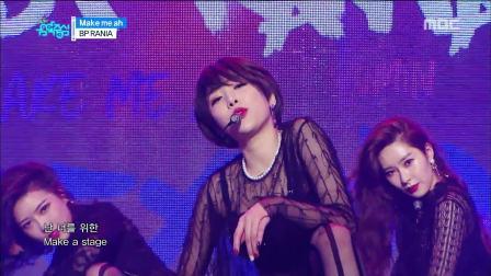 【风车·韩语】BP RANIA《Make Me Ah》音乐中心现场版