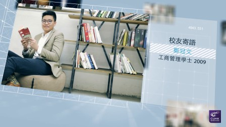 20150526 香港中文大學商學院: 校友寄語 — 鄭冠文 (工商管理學士 2009)