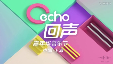 echo回声嘉年华音乐节——第一弹 by Infini Studio
