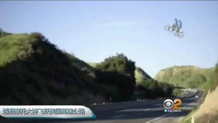 酷玩运动 第一季:摩托大神飞跃高速公路 网红楼顶单手悬空自拍