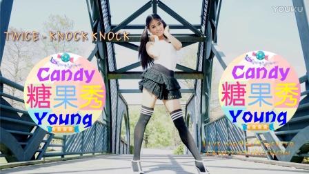【糖果秀】免费舞蹈Twice-Knock Knock 外景版