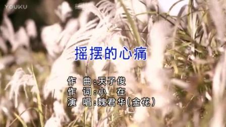 魏君华{金花}-摇摆的心痛【全国KTV推介】