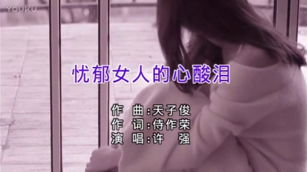许强-忧郁女人的心酸泪【KTV】.mpg