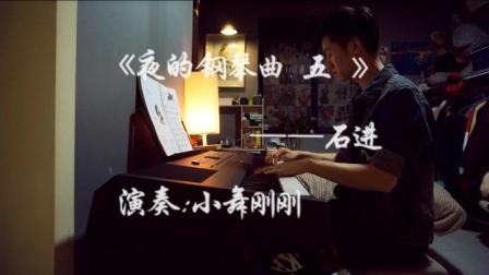 《夜的钢琴曲 五》_tan8.com