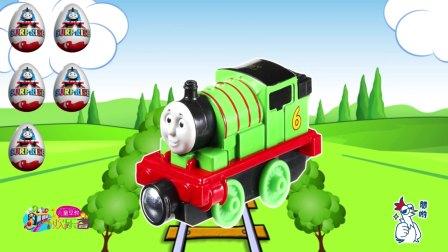 神奇的奇趣蛋拆蛋之拆托马斯小火车奇趣蛋 132