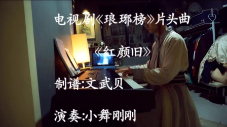电视剧《琅琊榜》片头曲 《红颜旧》