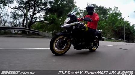 2017 铃木 V-Strom 650XT ABS 香港试骑