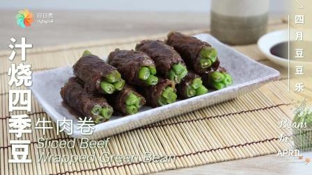 【日日煮】烹饪短片-汁烧四季豆牛肉卷