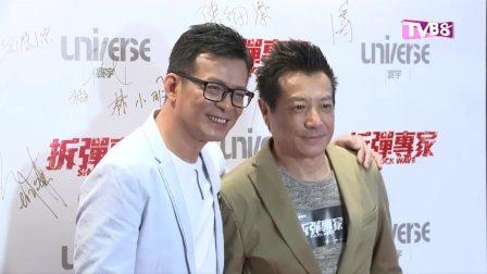 《拆弹专家》刘德华未能出席首映拍短片感谢大家支持