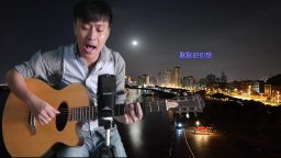 吉他教学弹唱《我要你》C调男生版 张杰 歌手 老狼 友琴吉他教室.mp4