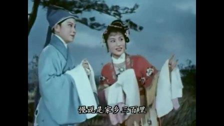 越剧《追鱼·露真》徐玉兰 王文娟 原唱