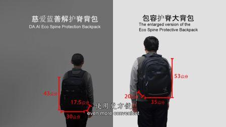 包容护脊大背包