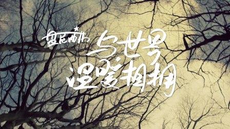 盘尼西林乐队新专辑《与世界温暖相拥》宣传片