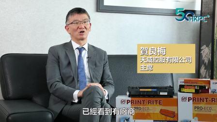 生产力局 x 天威控股 - 创打印机通用耗材新业务