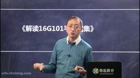 16G101钢筋平法图集全方位解读(共41讲)