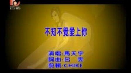 馬天宇-不知不覺愛上你[國][百藝]
