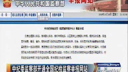 中纪委监察部开通全国纪检监察举报网站