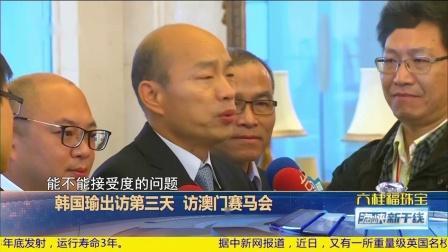 王伟中会见高雄市长韩国瑜一行韩国瑜对未来两市合作充满期待视频