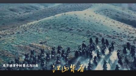 江山背后 mv