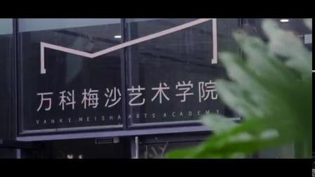2019.3.27万科梅沙书院·艺术学院学生音乐会声乐专