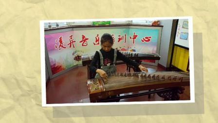 凌异音乐工作室 满静璇同学古筝成品曲展示完整