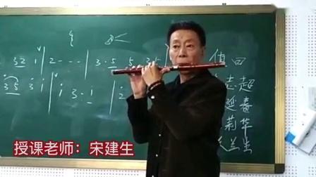 竹笛教学:讲解指导吹奏(望春风)(婚誓)宋