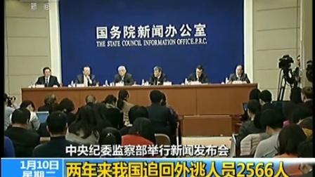中央纪委监察部举行新闻发布会 170110