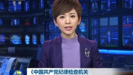 《中国共产党纪律检查机关监督执纪工作规则 试行 》颁布实施