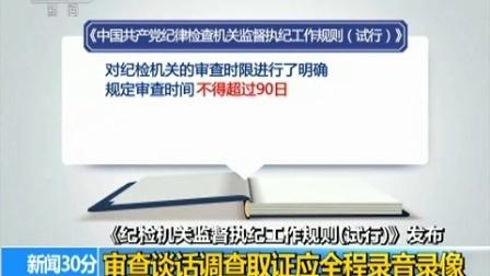 《纪检机关监督执纪工作规则 试行 》发布 170121