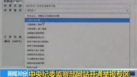 中央纪委监察部网站开通举报专区 170426