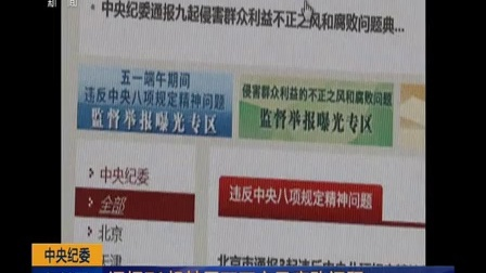 中央纪委通报71起基层不正之风腐败问题 170512