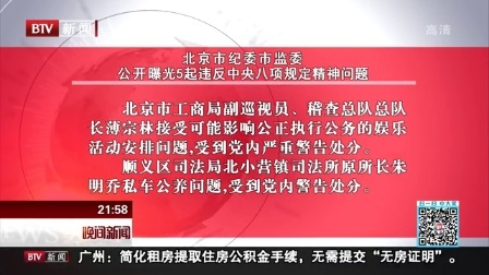 晚间新闻报道20170529北京市纪委市监委 公开曝光5起违反中央八项规定精神问题 高清